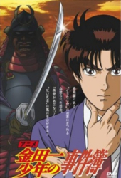 Image illustrative de The File of Young Kindaichi