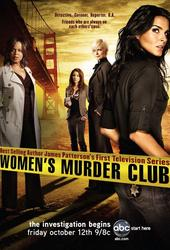 Image illustrative de Women's Murder Club