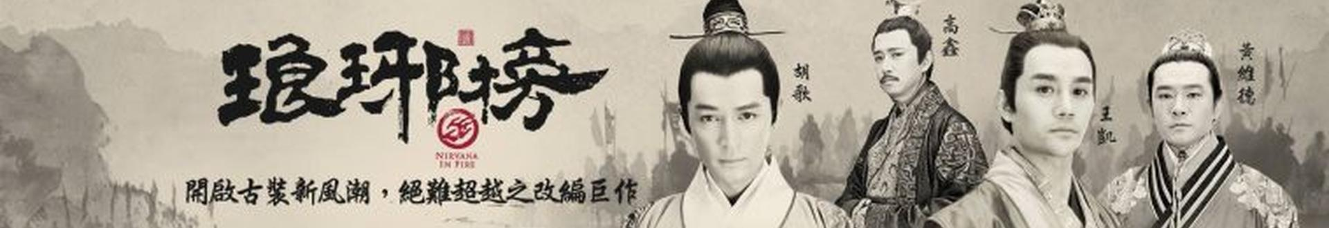 Image illustrative de Nirvana in Fire