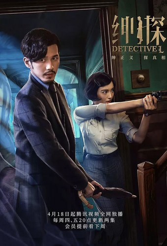 Image illustrative de Detective L