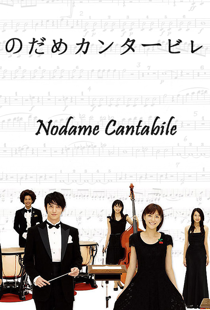Image illustrative de Nodame Cantabile