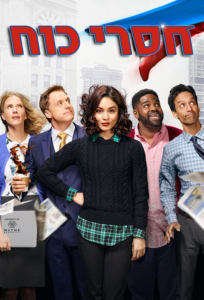 Image illustrative de Powerless